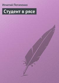 Потапенко, Игнатий  - Студент в рясе