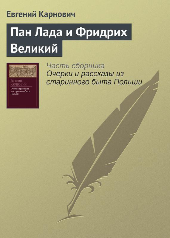 Е. П. Карнович Пан Лада и Фридрих Великий