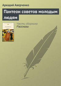 Аверченко, Аркадий  - Пантеон советов молодым людям