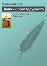 Аверченко, Аркадий  - Записки простодушного