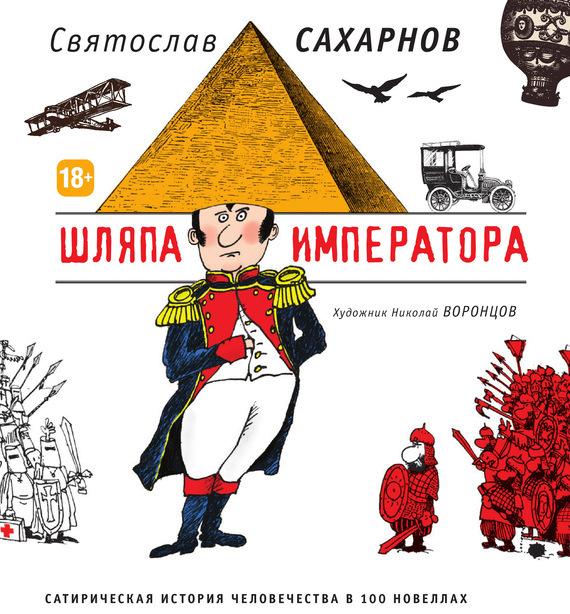 Шляпа императора. Сатирическая история человечества в 100 новеллах - Святослав Сахарнов