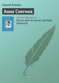 - Анна Снегина