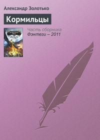 Золотько, Александр  - Кормильцы