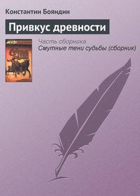 Бояндин, Константин  - Привкус древности