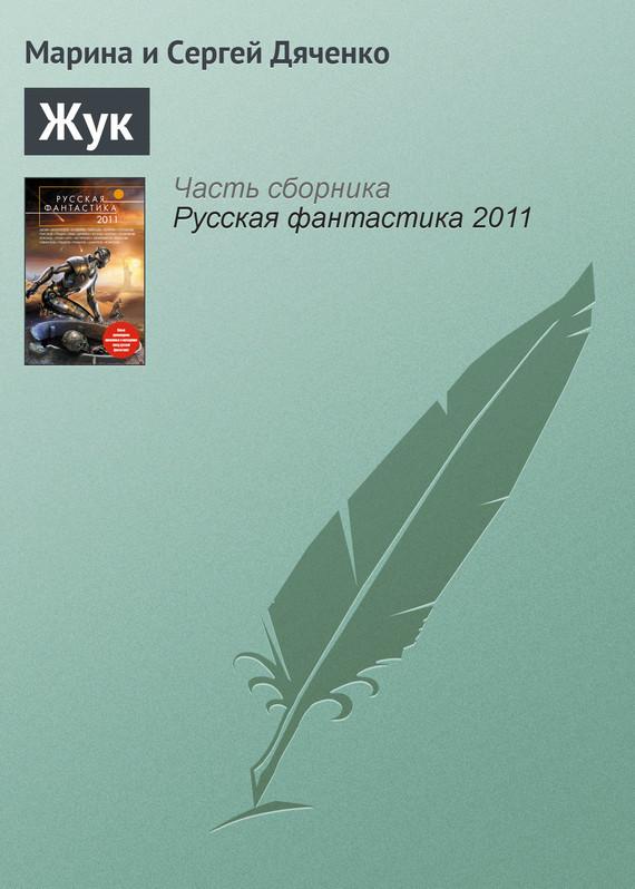 Обложка книги Жук, автор Дяченко, Марина и Сергей