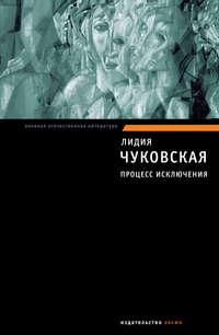 Чуковская, Лидия  - Процесс исключения (сборник)