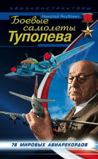 Якубович, Николай  - Боевые самолеты Туполева. 78 мировых авиарекордов
