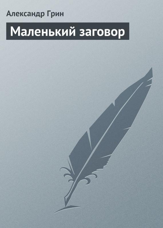 Александр Грин Маленький заговор вечернее платье