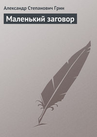 Грин, Александр  - Маленький заговор