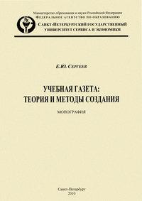 Юрьевич, Сергеев Евгений  - Учебная газета: теория и методы создания