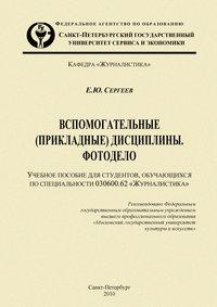 Юрьевич, Сергеев Евгений  - Вспомогательные (прикладные) дисциплины. Фотодело