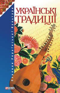 Отсутствует - Українські традиції