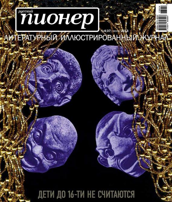 Отсутствует Русский пионер №4 (37), июнь 2013 отсутствует журнал консул 4 35 2013