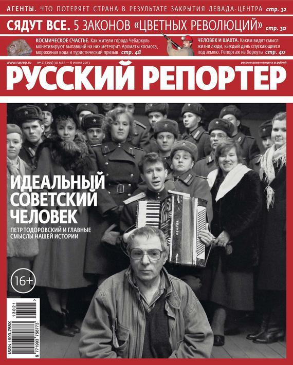 Отсутствует Русский Репортер №21/2013 русский репортер 27 2013