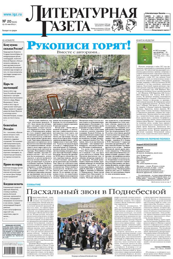 Литературная газета №20 (6415) 2013