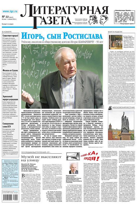 Отсутствует Литературная газета №22 (6417) 2013 отсутствует литературная газета 14 6410 2013