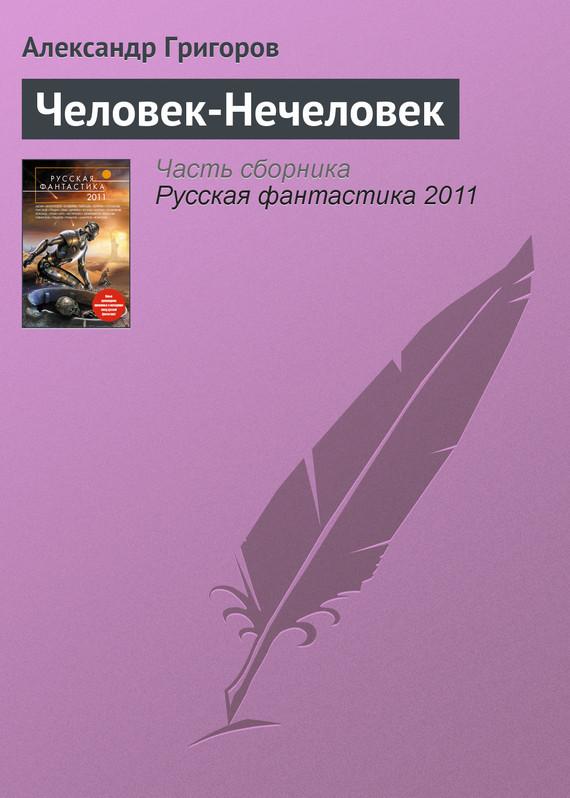 Скачать Человек-Нечеловек бесплатно Александр Григоров