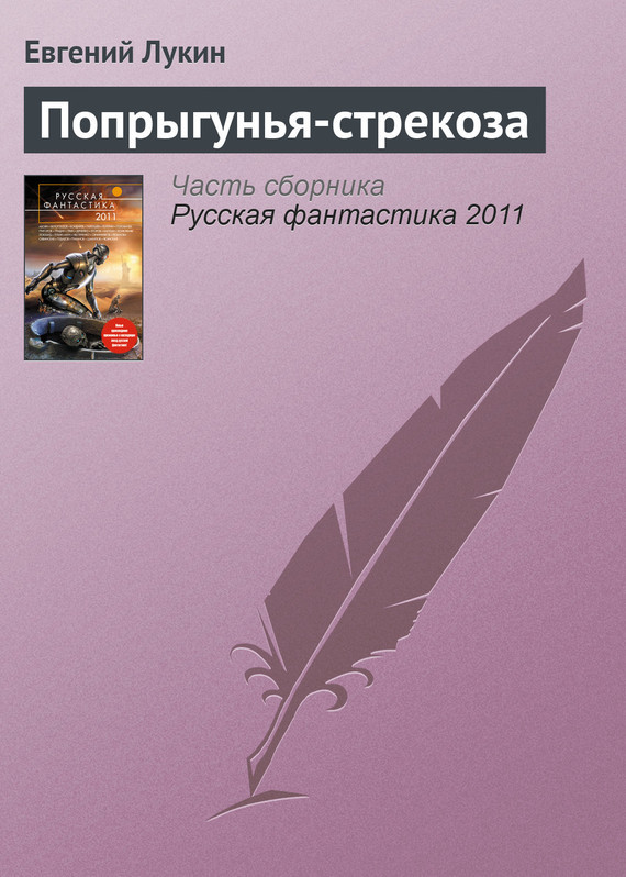 Евгений Лукин Попрыгунья-стрекоза