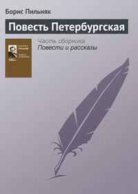 Пильняк, Борис  - Повесть Петербургская
