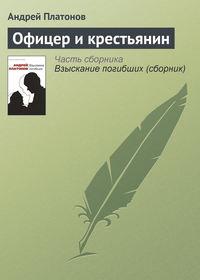 Платонов, Андрей  - Офицер и крестьянин