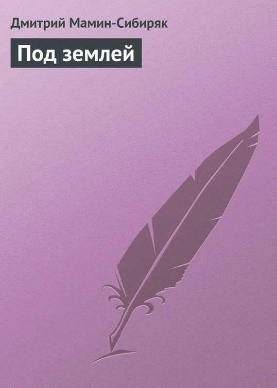 занимательное описание в книге Дмитрий Наркисович Мамин-Сибиряк