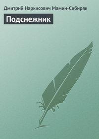 Мамин-Сибиряк, Дмитрий  - Подснежник