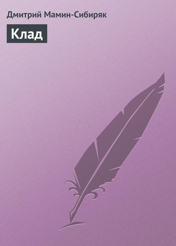 Книга притягивает взоры 07/96/63/07966368.bin.dir/07966368.cover.jpg обложка