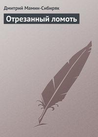 Мамин-Сибиряк, Дмитрий  - Отрезанный ломоть