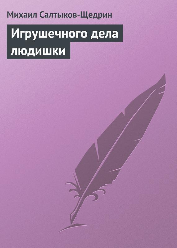 захватывающий сюжет в книге Михаил Евграфович Салтыков-Щедрин
