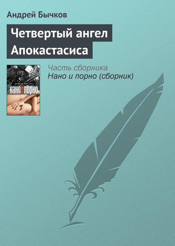 Андрей Бычков Четвертый ангел Апокастасиса андрей бычков гулливер и его любовь