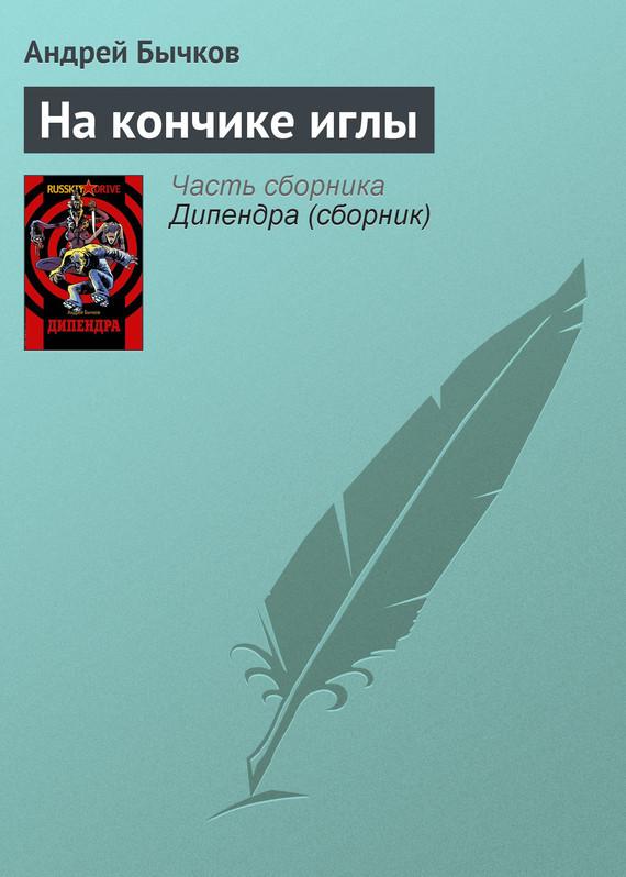 Андрей Бычков На кончике иглы андрей бычков гулливер и его любовь