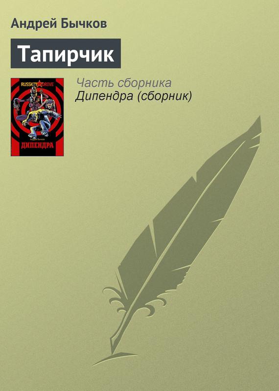 Андрей Бычков Тапирчик андрей бычков гулливер и его любовь