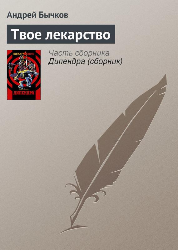 Андрей Бычков Твое лекарство андрей бычков гулливер и его любовь