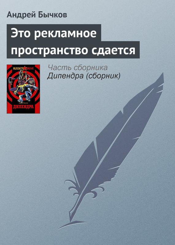 Андрей Бычков Это рекламное пространство сдается андрей бычков гулливер и его любовь