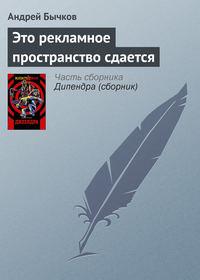 Бычков, Андрей  - Это рекламное пространство сдается