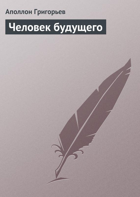 Аполлон Александрович Григорьев Человек будущего аполлон григорьев апология почвенничества