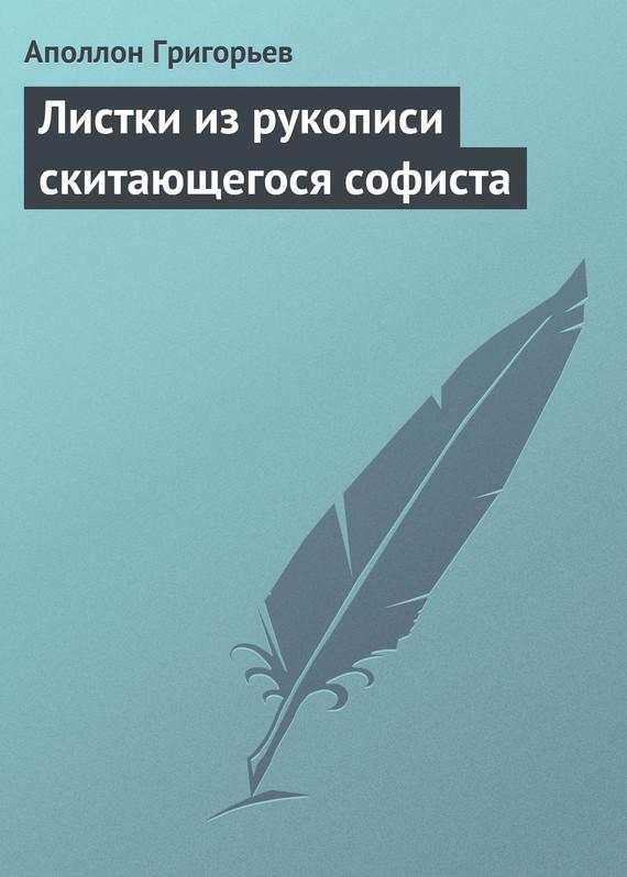 бесплатно Листки из рукописи скитающегося софиста Скачать Аполлон Григорьев