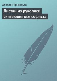 Григорьев, Аполлон  - Листки из рукописи скитающегося софиста