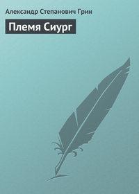 Грин, Александр  - Племя Сиург