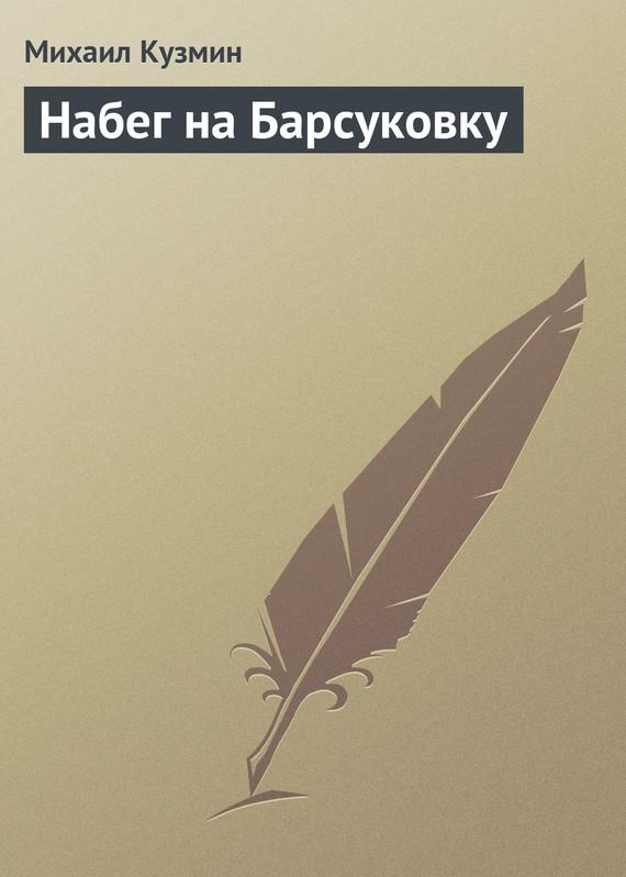 Набег на Барсуковку