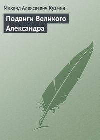 Кузмин, Михаил  - Подвиги Великого Александра