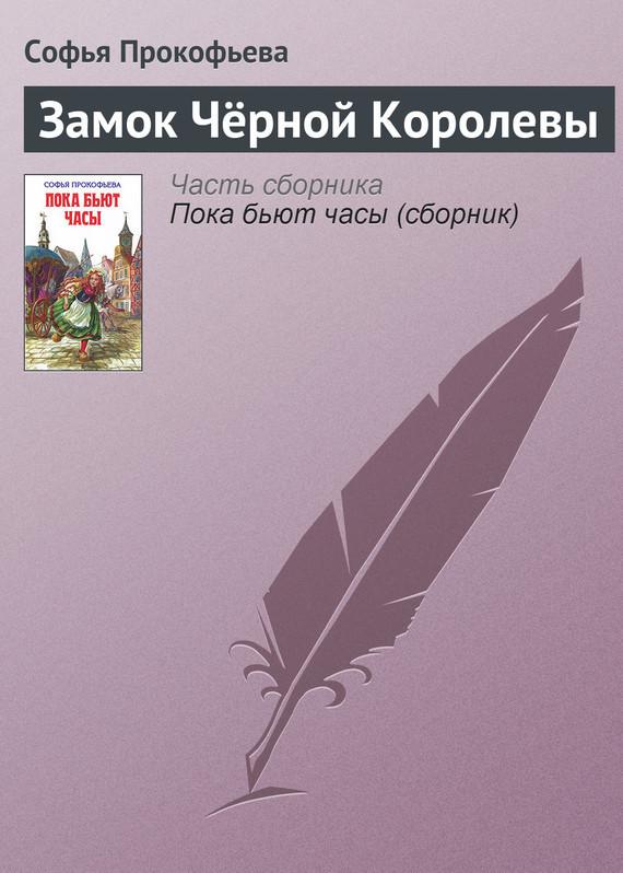 Скачать Замок Чёрной Королевы бесплатно Софья Прокофьева