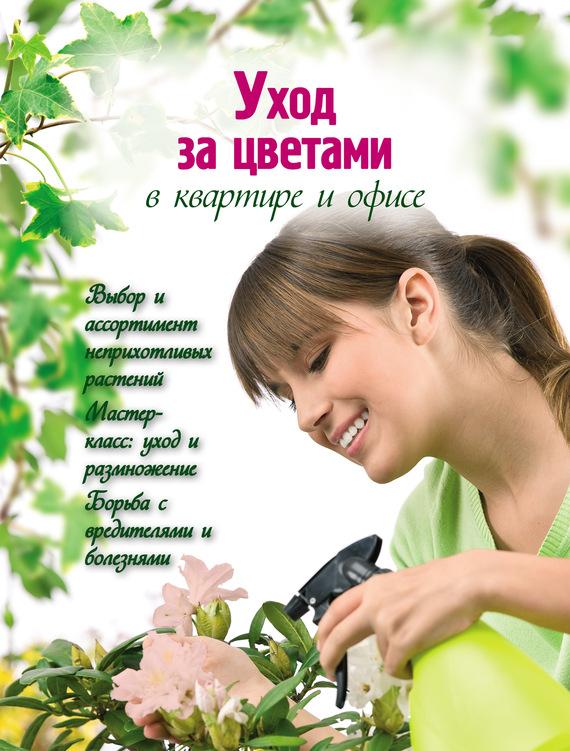 Отсутствует Уход за цветами в квартире и офисе уход за растениями в квартире и офисе