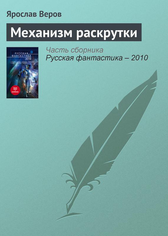 Ярослав Веров бесплатно