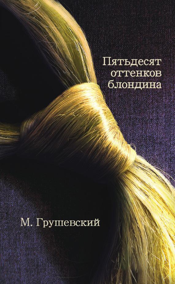 50 оттенков блондина - Михаил Грушевский