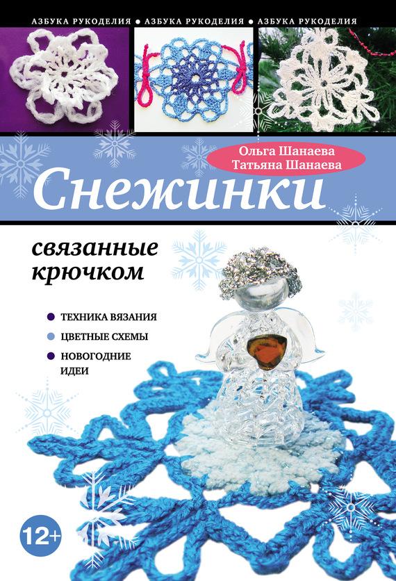 Ольга Шанаева Снежинки, связанные крючком книги эксмо вяжем крючком популярные узоры схемы и подробные описания