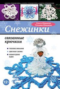Ольга Шанаева - Снежинки, связанные крючком