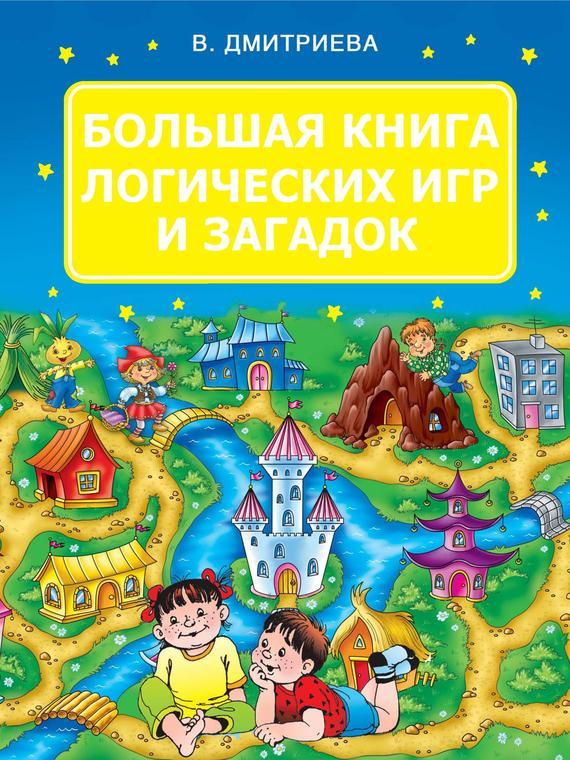 Отсутствует Большая книга логических игр и загадок