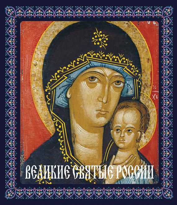 Отсутствует Великие святые России великие имена россии