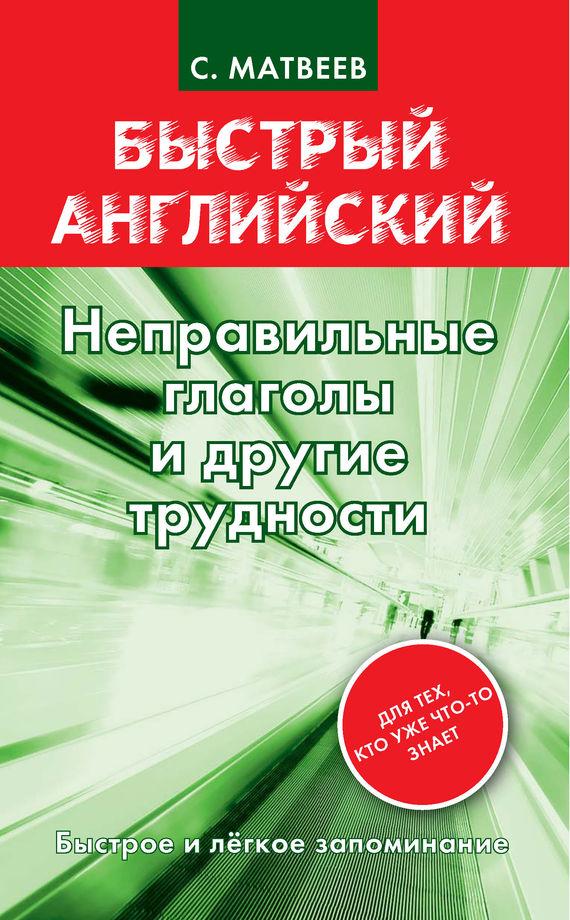 Неправильные глаголы и другие трудности - С. А. Матвеев